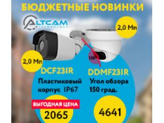 Бюджетные новинки AltCam