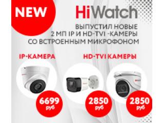 HiWatch выпустил новые 2 Мп IP и HD-TVI -камеры со встроенным микрофоном