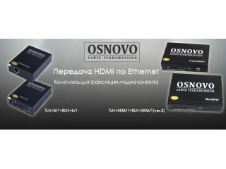 OSNOVO - HDMI по Ethernet завоёвывает рынок