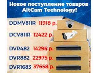 Новое поступление товаров AltCam Тechnology!