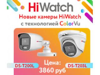Технология ColorVu теперь в камерах HiWatch