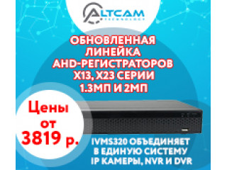 Обновленная линейка AHD-регистраторов AltCam х13 и х23 серии и новый прайс-лист!