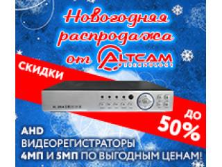 Новогодняя распродажа от AltCam!