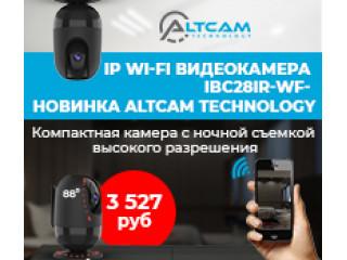 Wi-Fi видеокамера IBC28IR-WF- новинка AltCam Technology
