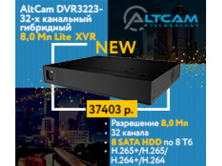 8Мп XVR регистратор AltCam DVR3223 - новинка AltCam Technology