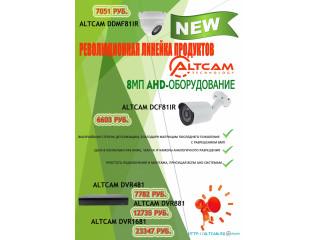 Революционная линейка продуктов AltCam - 8Мп AHD-оборудование