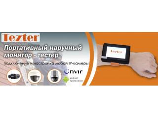 TEZTER - Портативный наручный монитор - тестер IP и аналоговых камер с поддержкой ONVIF и AHD/CVI/TVI до 8Mpx