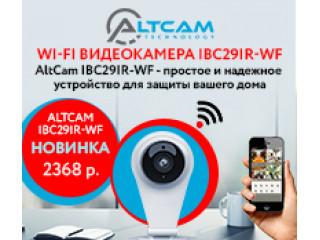 Wi-Fi видеокамера IBC29IR-WF - новинка AltCam Technology