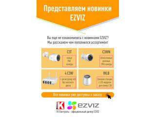 Представляем новинки EZVIZ