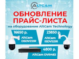 Новый прайс-лист AltCam с 17.05.2021