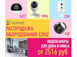 Распродажа оборудования EZVIZ