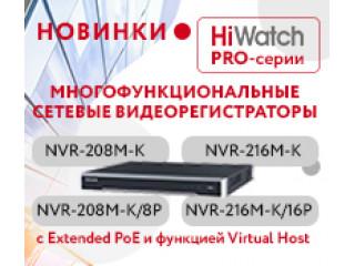 Новинки HiWatch PRO-серии-Многофункциональные сетевые видеорегистраторы