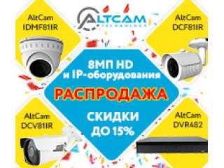Распродажа 8МП оборудования AltCam