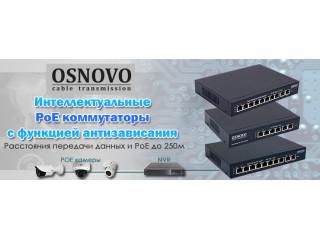 OSNOVO - Интеллектуальные неуправляемые PoE коммутаторы с функциями антизависания, vlan, 250m extend