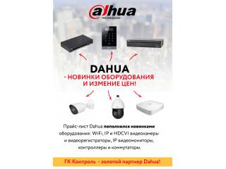 Dahua- новинки оборудования и изменение цен!