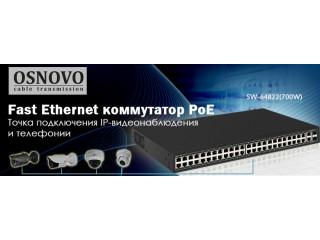 OSNOVO - Fast Ethernet коммутатор на 48 портов PoE мощностью 700W