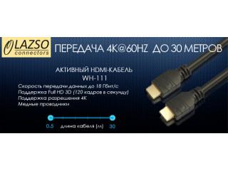 "LAZSO ""WH-111"" - активный HDMI кабель – передача 4К@60Hz (4:2:0) до 30 метров!"