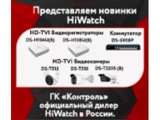Представляем новинки HiWatch