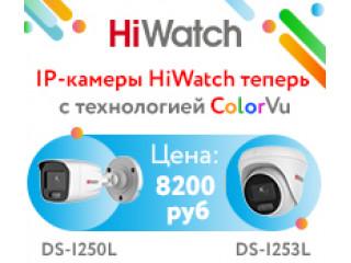 IP-камеры HiWatch теперь с технологией ColorVu