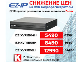 Снижение цен на гибридные видеорегистраторы EZ-IP