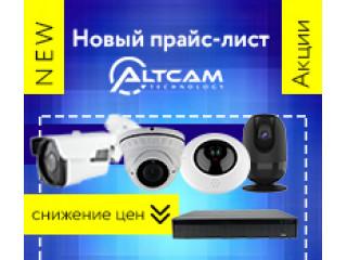 Новый прайс-лист на видеонаблюдение AltCam Technology. Снижение цен. Новинки.