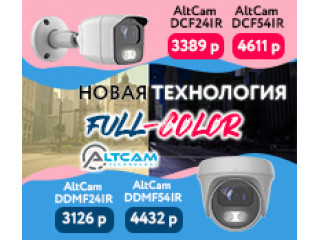 Новая технология full-color в камерах AltCam