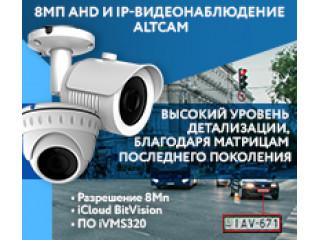 8МП видеонаблюдение AltCam