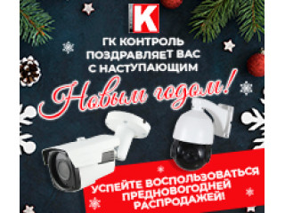 ГК Контроль поздравляет Вас с наступающим Новым годом!