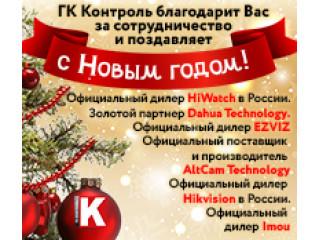 ГК Контроль поздравляет Вас с Новым годом!