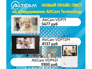 Новый прайс-лист AltCam с 02.06.2021