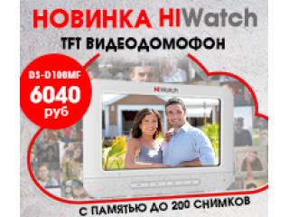 Новинка HiWatch- TFT видеодомофон с памятью до 200 снимков