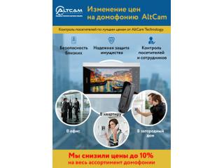 Изменение цен на домофонию AltCam
