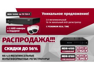 Уникальное предложение от MICRODIGITAL - скидки до 56% на регистраторы