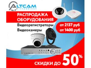 Распродажа оборудования AltCam. Скидки до 50%