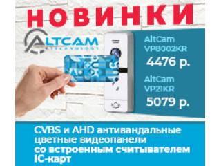 Новинки AltCam Technology. Видеопанели со встроенным считывателем IC-карт