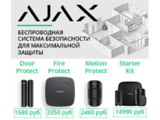 Беспроводная система безопасности для максимальной защиты Ajax