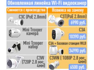 Обновленная линейка Wi-Fi видеокамер от EZVIZ