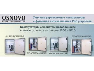 OSNOVO - Уличные управляемые коммутаторы с функцией антизависания PoE устройств.