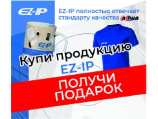 Купи продукцию EZ-IP-получи ПОДАРОК!