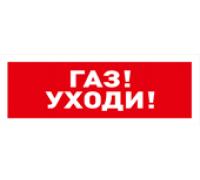 """С2000-ОСТ исп.03 """"Газ! Уходи!"""""""