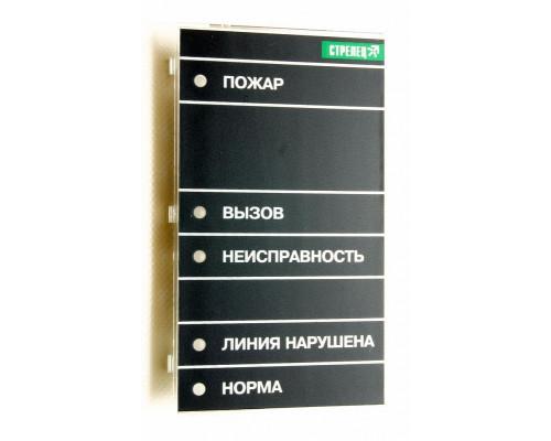 Шкала БИ32-И (комплект«Стрелец-Медицинский») (Стрелец-Интеграл®)