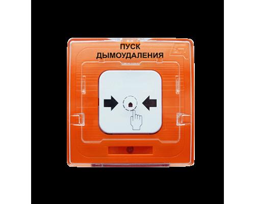 """УДП 513-10 """"ПУСК ДЫМОУДАЛЕНИЯ"""" (оранжевый)"""