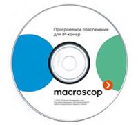 MACROSCOP Лицензия ST (х86)