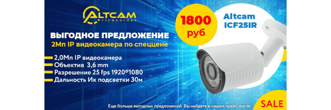 Выгодное предложение от AltCam. 2Мп IP видеокамера по спеццене!