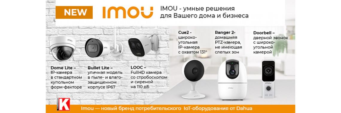 Imou — новый бренд потребительского IoT-оборудования от Dahua
