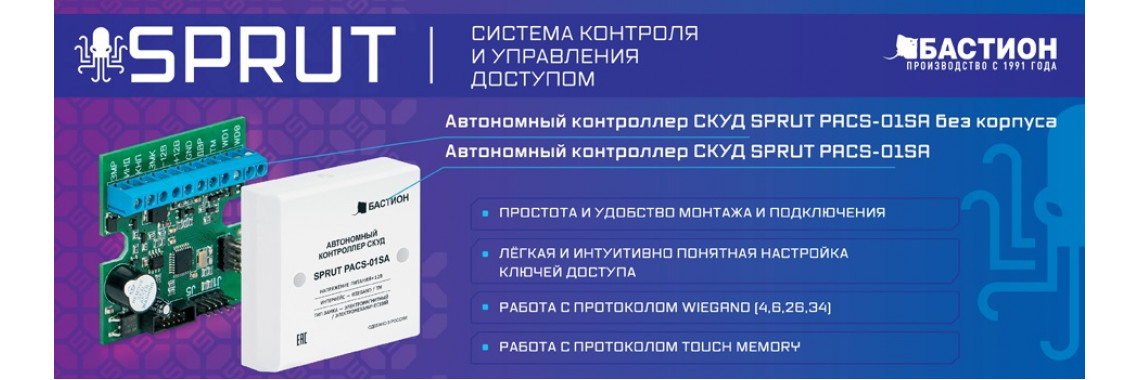 Контроллер Бастион СКУД SPRUT PACS-01SA