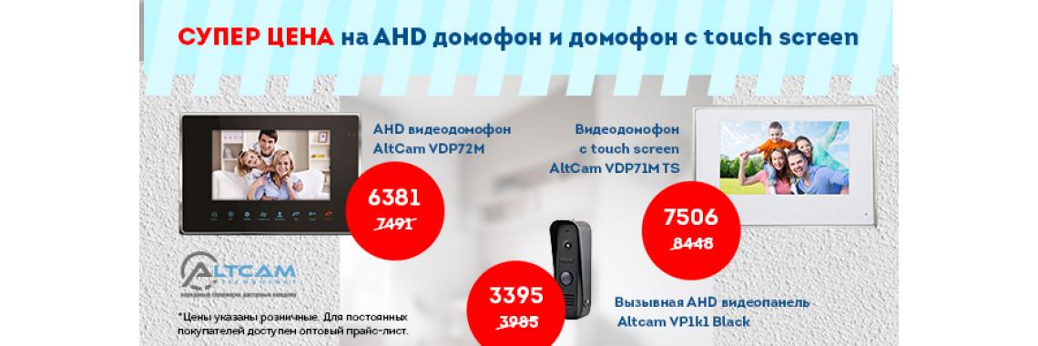 Супер цена на AHD домофон и домофон с touch screen
