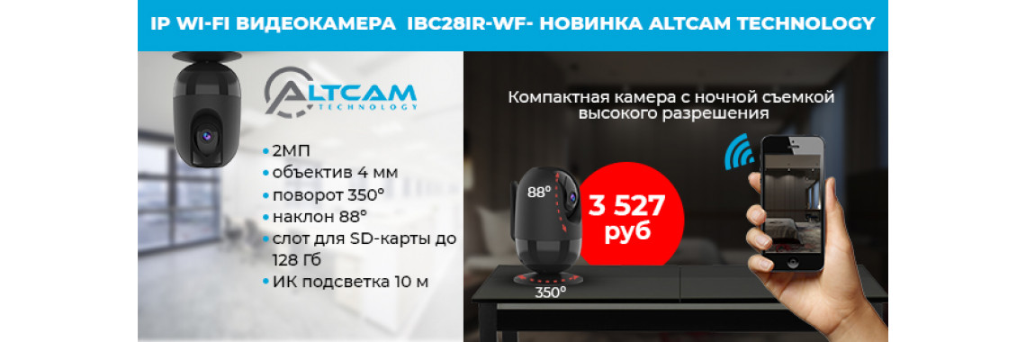 Wi-Fi видеокамера IBC28IR-WF- новинка AltCam Technology