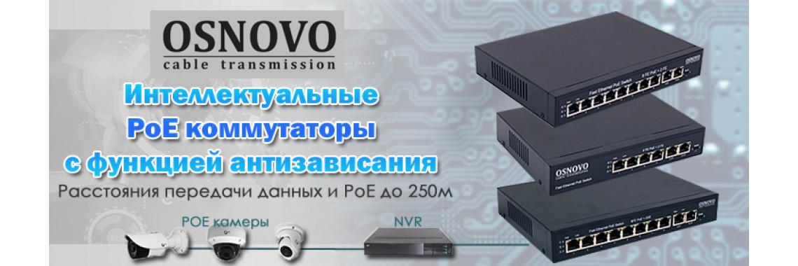 OSNOVO - Интеллектуальные неуправляемые PoE коммутаторы с функци