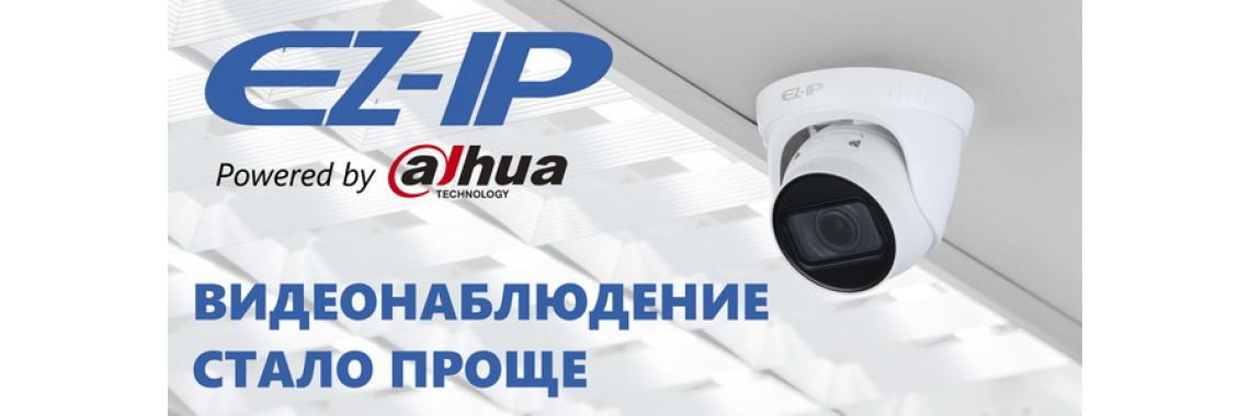 EZ-IP видеонаблюдение стало проще